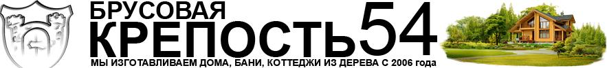 Брусовая Крепость - дома, бани из бруса Logo